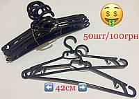 Тремпель плечики вешалка для одежды (50шт)