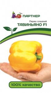 Перец сладкий Тавиньяно F1, семена