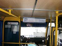 Размещение рекламы в маршрутках, автобусах, троллейбусах, электричках