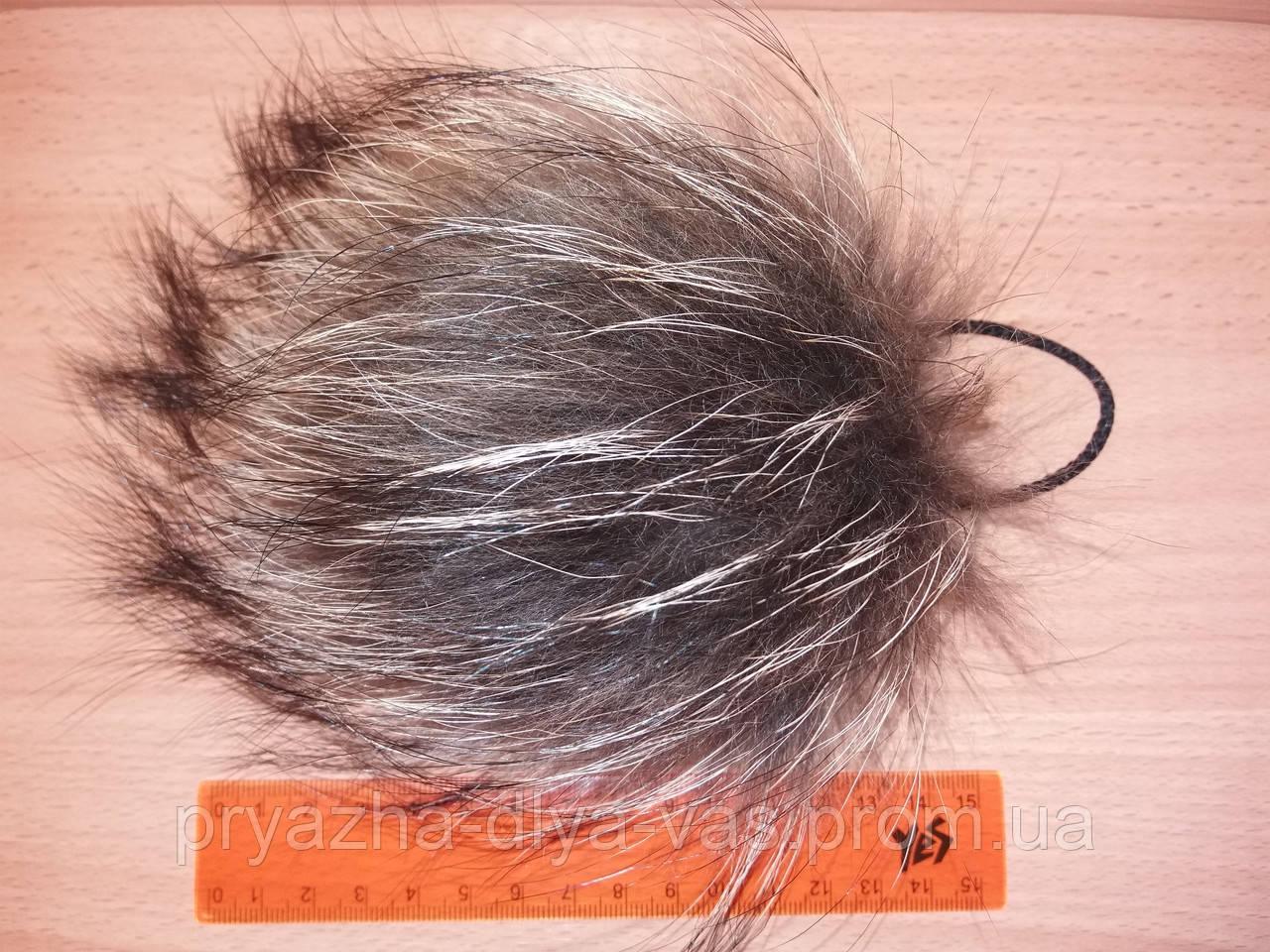 Меховой помпон из енота( 15см) Тёмный натуральный