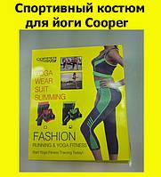 Спортивный костюм для йоги Cooper