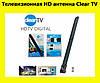 Телевизионная HD антенна Clear TV