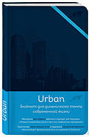 "Книга ""Блокнот Urban ""Небоскребы"""",  | Эксмо, АСТ"