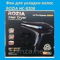 Фен для укладки волос ROZIA HC-8208
