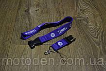 Шнурок на шею для ключей Yamaha фиолетовый