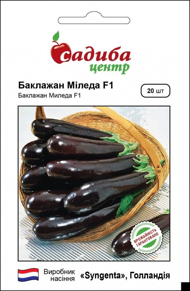 Семена баклажана Миледа F1 20 шт, Syngenta