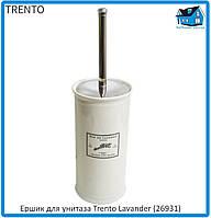 Ершик для унитаза Trento Lavander (26931)