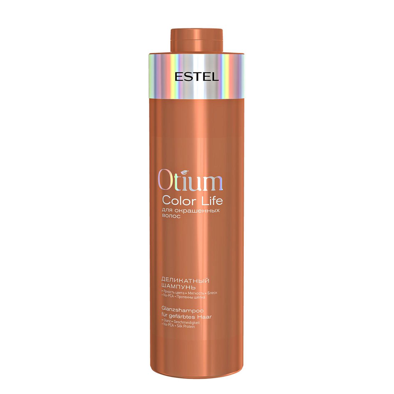 Шампунь для окрашенных волос OTIUM COLOR LIFE, 1000 мл