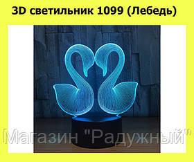 3D светильник 1099 (Лебедь)