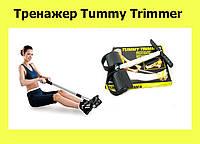 Тренажер Tummy Trimmer!АКЦИЯ