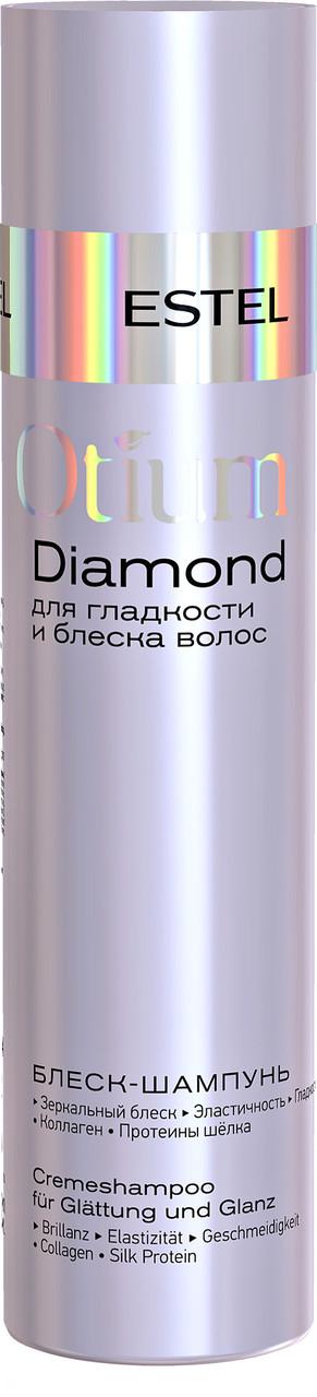 Шампунь для гладкости и блеска волос Estel OTIUM DIAMOND, 250 мл