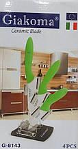 Набор керамических ножей Giakoma 8143-G 4 предмета