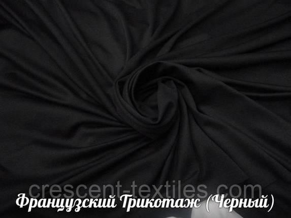 Французский Трикотаж (Черный), фото 2