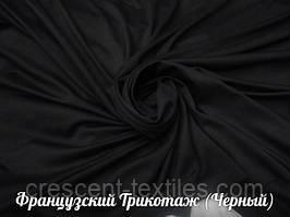 Французский Трикотаж (Черный)