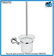 Йоршик для унітазу Trento Lounge (46614)