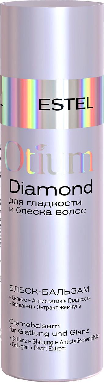 Бальзам для гладкости и блеска волос Estel OTIUM DIAMOND, 200 мл