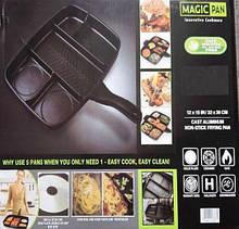 Універсальна антипригарна сковорода 5 в 1 Magic Pan