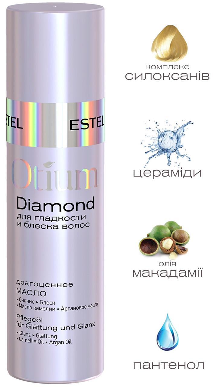 Масло для гладкости и блеска волос OTIUM DIAMOND, 100 мл