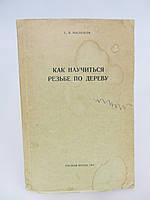 Б/у. Милюков С.В. Как научиться резьбе по дереву., фото 1