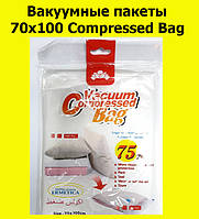 Вакуумные пакеты 70х100 Compressed Bag
