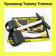 Тренажер Tummy Trimmer!ОПТ