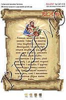 Схема для вышивки бисером или крестиком Молитва Супругов о даровании детей (укр.)