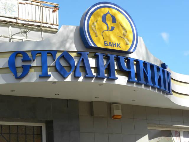 Банк СТОЛИЧНЫЙ