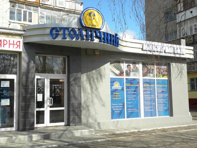 Банк СТОЛИЧНЫЙ 1