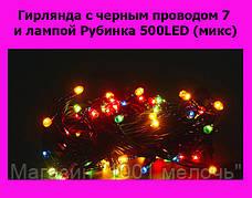 Гирлянда с черным проводом 7 и лампой Рубинка 500LED (микс)