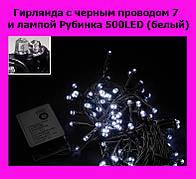 Гирлянда с черным проводом 7 и лампой Рубинка 500LED (белый)