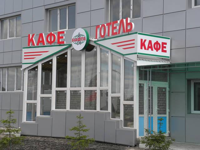 Кафе-Готель