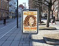 Наружная реклама, изготовление наружной рекламы