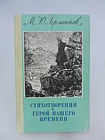 Лермонтов М.Ю. Стихотворения. Герой нашего времени (полная версия) (б/у).