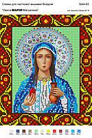 """""""Свята Марія Магдалина"""".  Схема для вышивки бисером"""