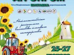 """ПРИГЛАШЕНИЕ НА ВЫСТАВКУ """"АГРОПРОМ - 2015"""""""