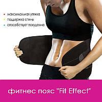 """Пояс корсетный Черный для зала, фитнеса, тренировок """"Fit Еffect"""""""