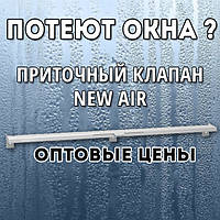 Приточный Оконный Клапан, Клапан на Окна Проветриватель New Air