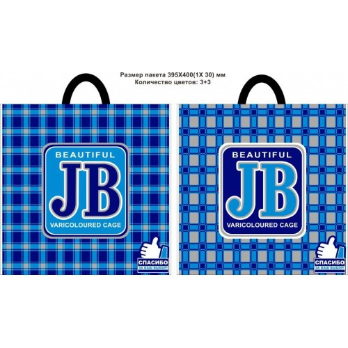 Полиэтиленовый пакет с петлевой ручкой ''Клетка синяя'' 395*400, 10 шт