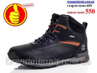 Стильні кросівки чоловічі зимові р(41)