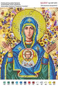 """Схема для вышивки бисером или крестиком икона """"Богоматерь Знамение Господне"""""""