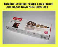Плойка-утюжок-гофре с расческой для волос Nova NHC-8890 3в1!Купи сейчас