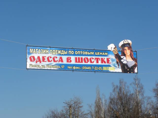 Тролл (перетяжка) Одесса в Шостке