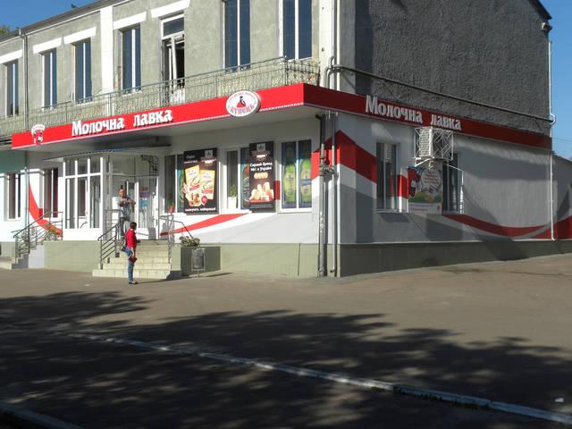 МОЛОЧНА ЛАВКА -сеть магазинов 1