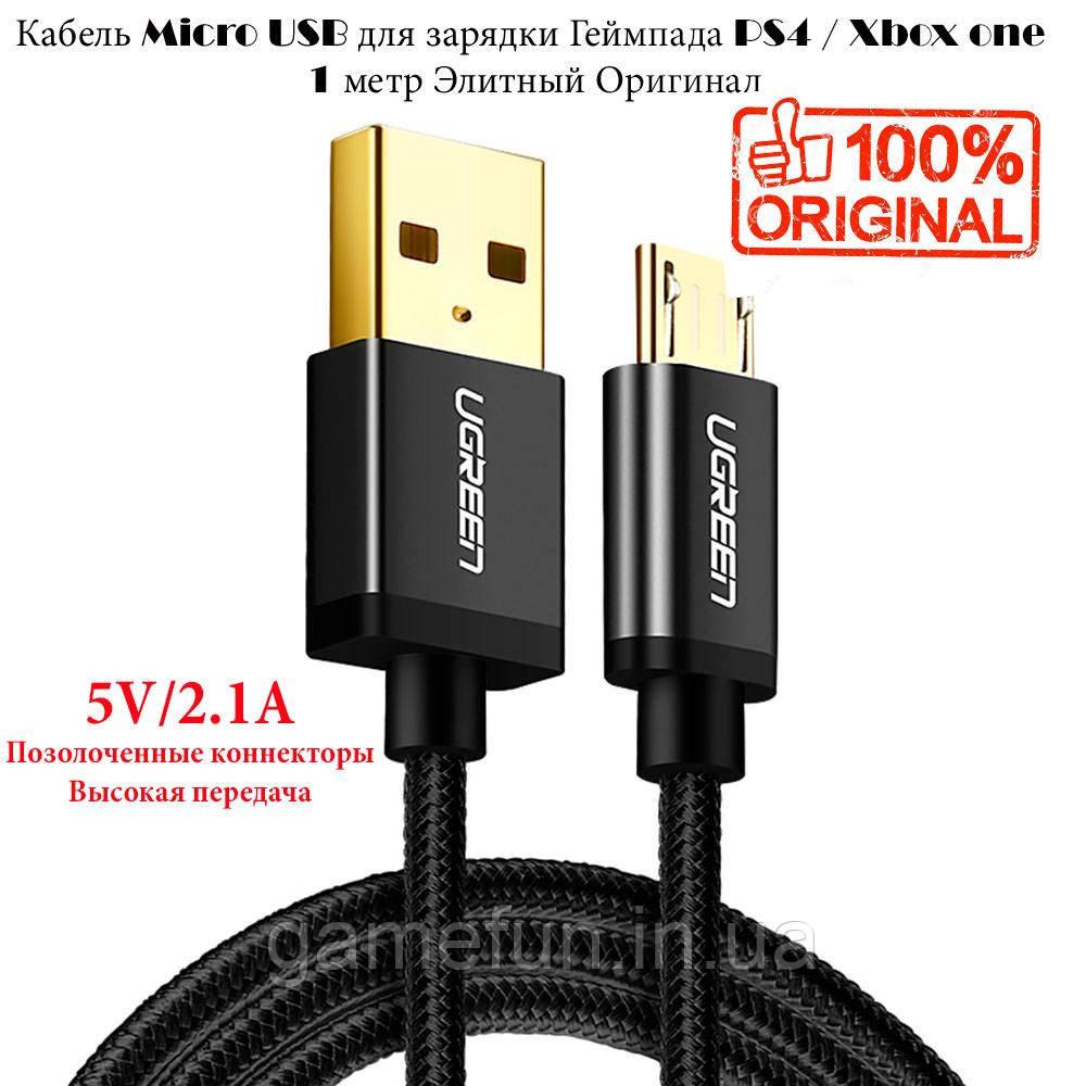 Кабель Micro USB для зарядки Джойстика PS4/Xbox one 1 метр Ugreen (Оригінал)