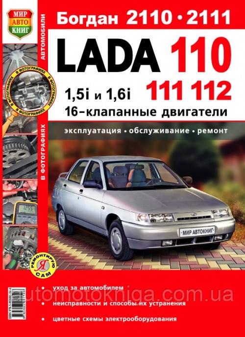 БОГДАН 2110 • 2111 LADA 110/111/112  16-клапанне двигатели  Эксплуатация • Обслуживание • Ремонт