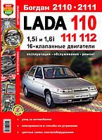 БОГДАН 2110 • 2111 LADA 110/111/112  16-клапанне двигатели  Эксплуатация • Обслуживание • Ремонт, фото 1