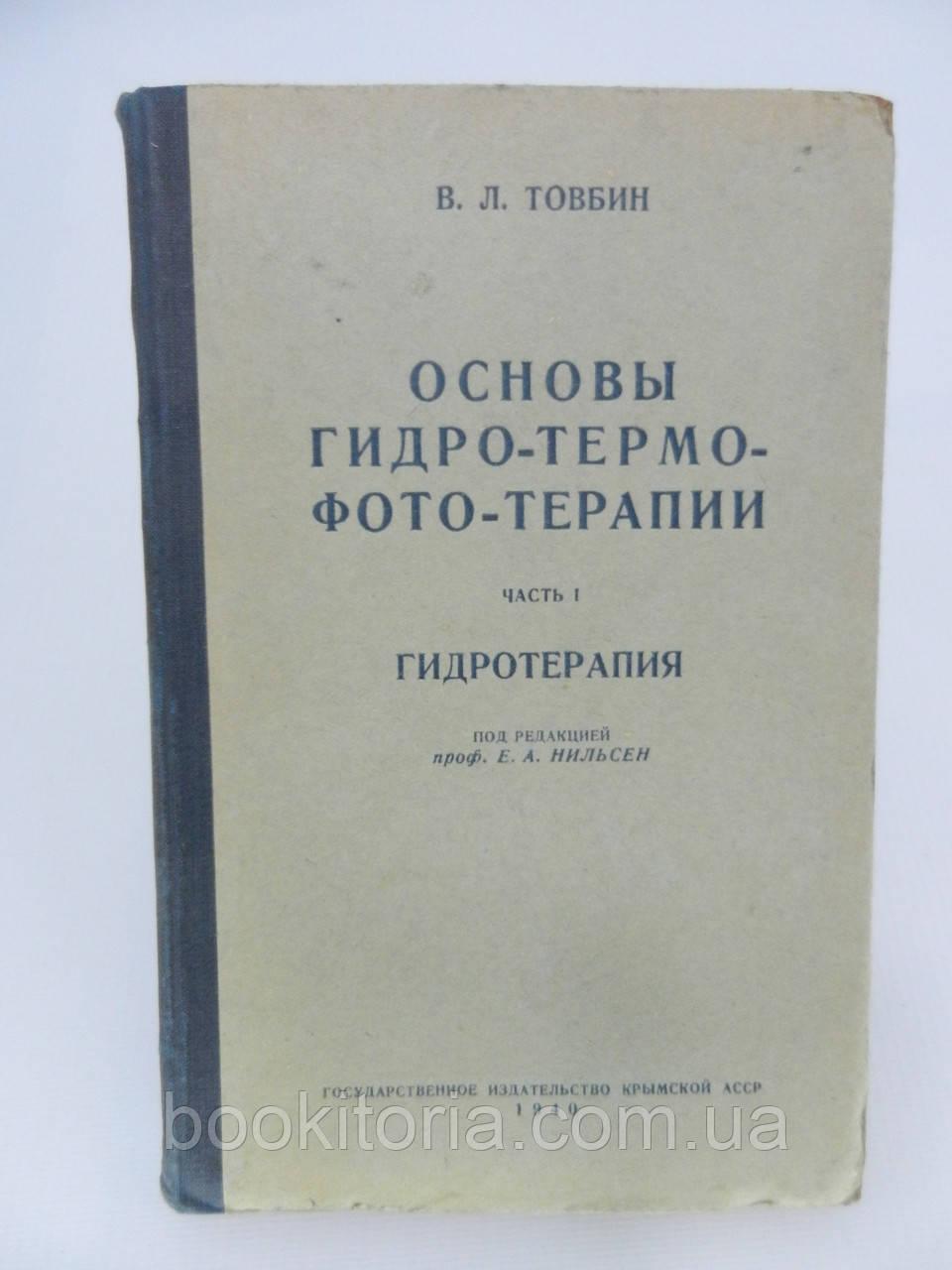 Товбин В.Л. Основы гидро-термо-фото-терапии. Гидротерапия. Часть 1 (б/у).