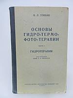 Товбин В.Л. Основы гидро-термо-фото-терапии. Гидротерапия. Часть 1 (б/у)., фото 1