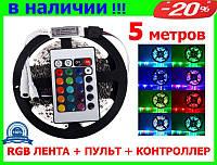 Светодиодная лента (в силиконе) RGB 3528 5 метров+пульт+контроллер+блок питания, LED лента многоцветная, фото 1