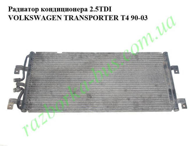 радиатор на фольксваген транспортер т4